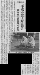 2016.4.8 中外日報 掲載