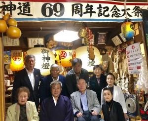 教導職 最高齢94歳を迎える大山健三先生を囲んで(前例左から3人目)